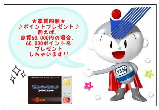 ユーミーマン&ユーミーカード最終.JPG