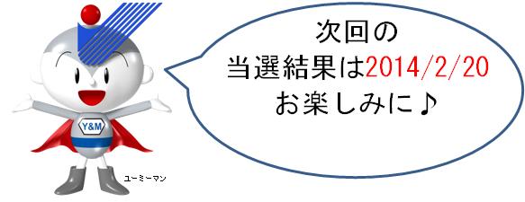 20140220-yu-mi-man.PNG