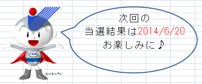 20140620.PNG