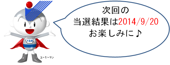 20140920.PNG