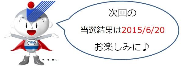 20150620.jpg