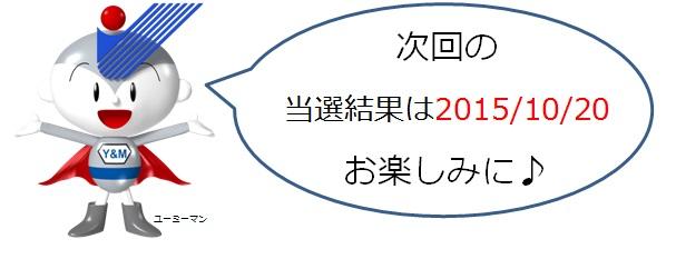 20151020.jpg