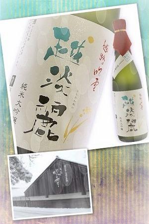 日本酒HP用.jpg