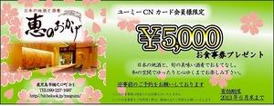 CNプレゼントチケット.jpgのサムネール画像のサムネール画像