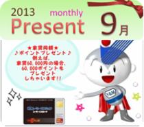 2013年☆9月プレゼント