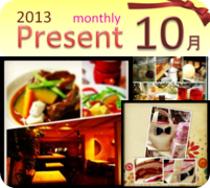 2013年☆10月プレゼント
