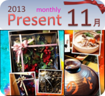 2013年☆11月プレゼント