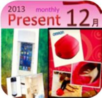 2013年☆12月プレゼント