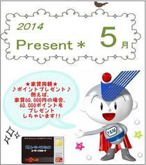 2014年★5月プレゼント