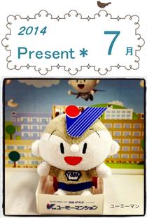 2014★7月プレゼント