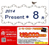 2014年☆8月プレゼント
