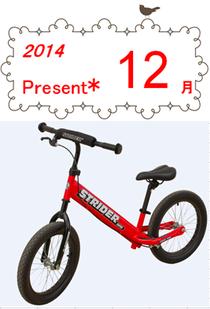 2014年12月★プレゼント