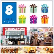2016年8月★プレゼント