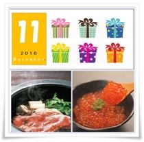 2016年11月★プレゼント