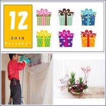 2016年12月★プレゼント