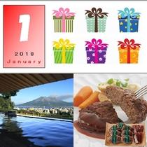 2018年1月★プレゼント