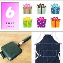 2018年6月★プレゼント