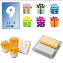 2018年9月★プレゼント