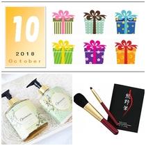 2018年10月★プレゼント