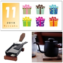 2018年11月★プレゼント