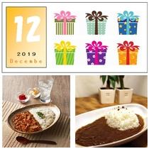2019年12月★プレゼント