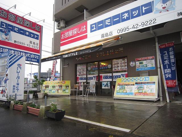 霧島店_(1).jpg