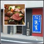 ◆焼肉流星 西田橋店 [鹿児島市西千石町]