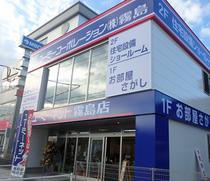 ◆ユーミーネット 霧島店 [霧島市国分]