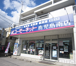 ◆ユーミーネット 鹿児島南店 [鹿児島市小松原]